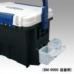 パーツケース BM-100