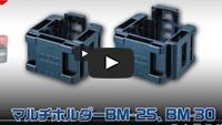 マルチホルダー BM-25、BM-30の取り付け方法