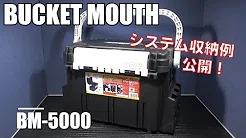 BM-5000システム収納動画