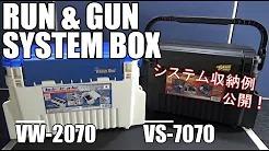 VS-7070・VW-2070システム収納動画