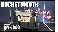 BM-7000システム収納動画