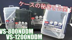 VS-800NDDM・VS-1200NDDM